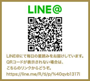 天音なおみ LINE@星読み登録バナー