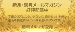 天音なおみ 新月・満月メールマガジン無料登録バナー