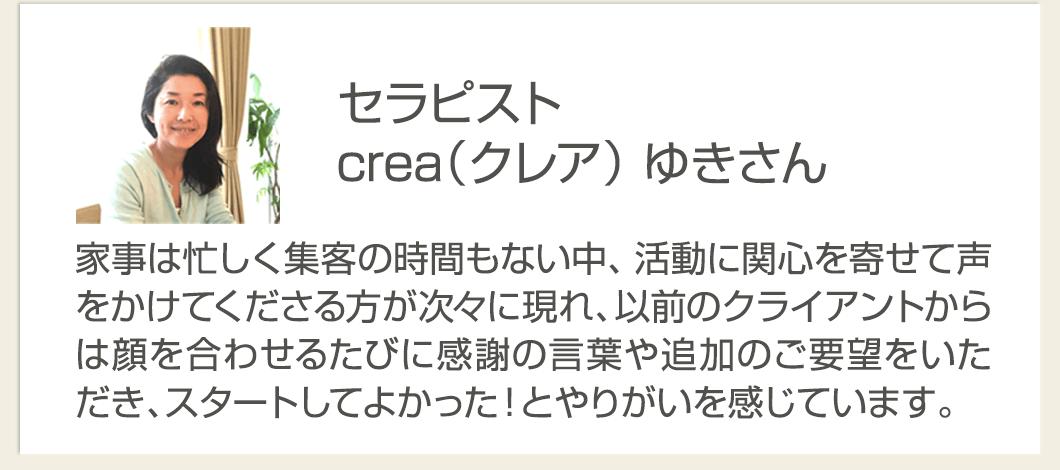 セラピスト crea(クレア) ゆきさん