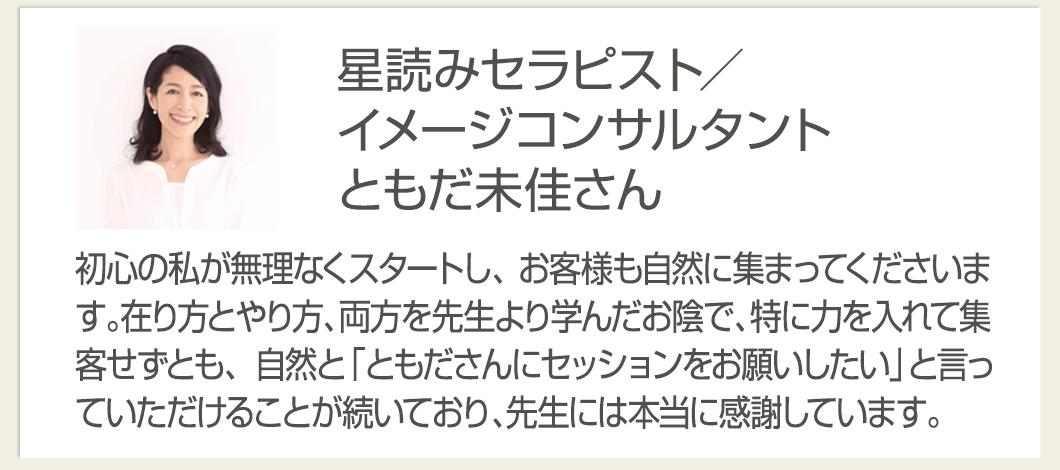 星読みセラピスト/イメージコンサルタント ともだ未佳さん