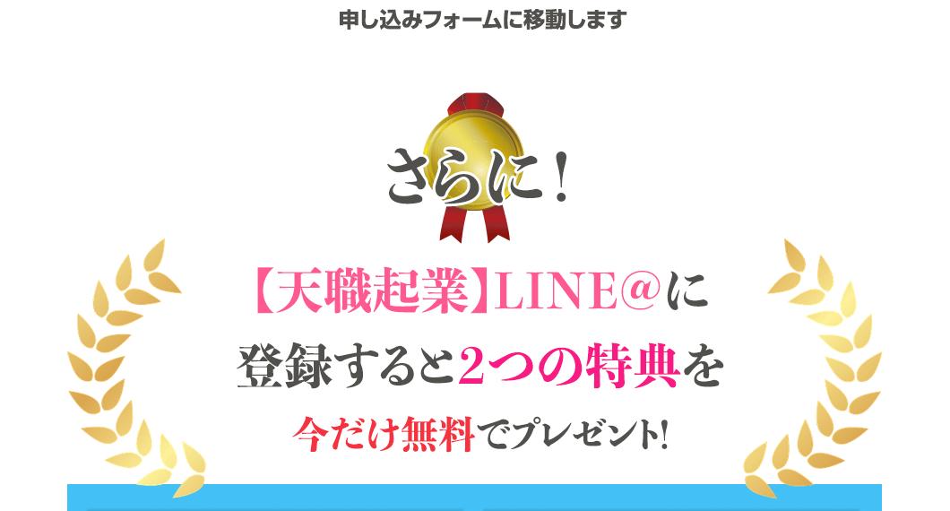 天職起業LINE@に登録すると2つの特典を今だけ無料でプレゼント!
