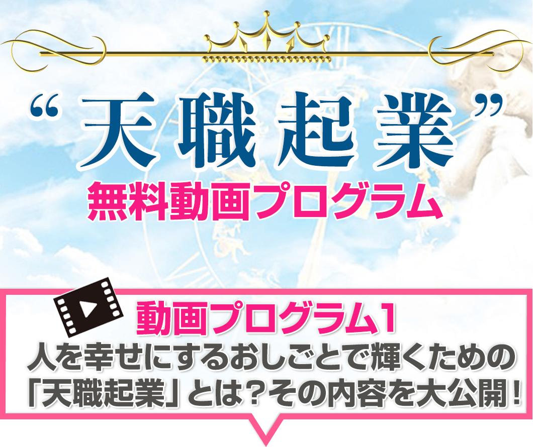 天音なおみ・天職起業塾