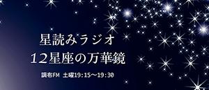 天音なおみ 星読みラジオ12星座の万華鏡